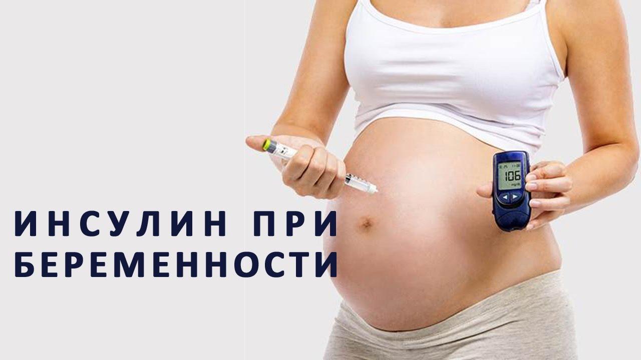 Диабет беременных что это 22