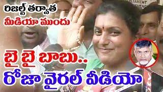 బై బై బాబు అంటూ రోజా ఎలా చెప్పిందో చూడండి || YSRCP MLA RK Roja New Video On Bye bye babu || TTM
