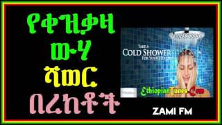 Health Benefits of a Cold Shower