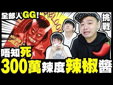 【挑戰】全部人GG!唔知死