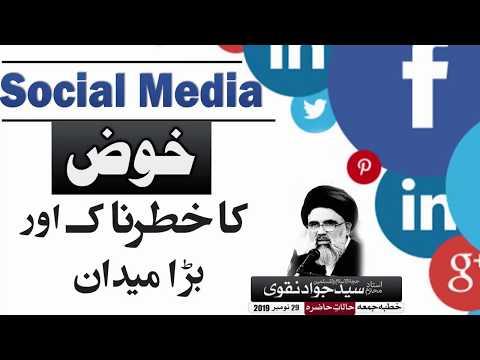 Social Media Khoz ka Khatarnaak aur Bada Maidan | Ustad e Mohtaram Syed Jawad Naqvi