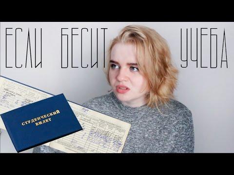 НЕ НРАВИТСЯ ИНСТИТУТ ИЛИ СПЕЦИАЛЬНОСТЬ // pure julia