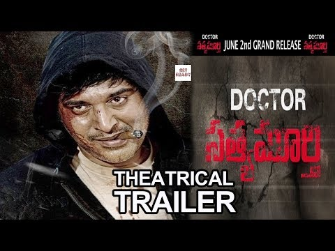 Doctor Satyamurthy Movie Theatrical Trailer | Latest Tollywood Movie Trailers 2018 | Get Ready