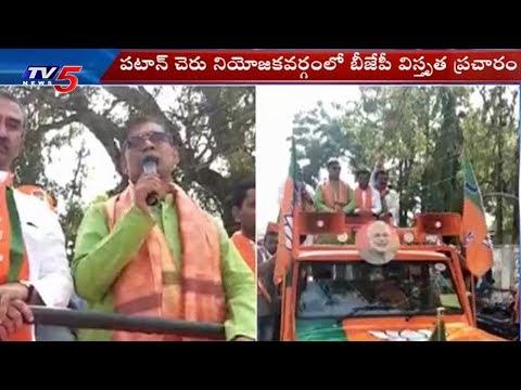Patancheru BJP Candidate Karunakar Reddy Election Campaign | TV5 News