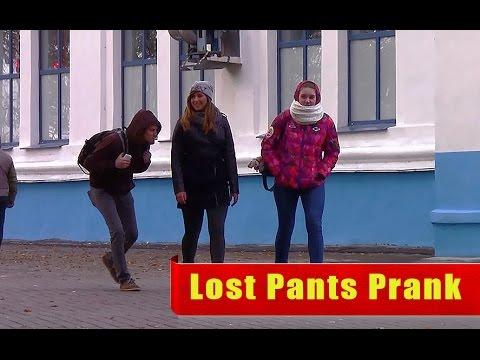 Потерянные Трусы Пранк - Lost Pants Prank