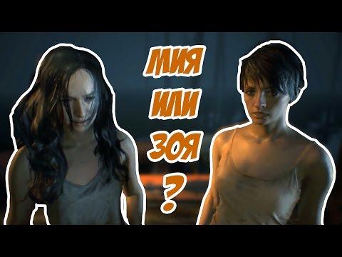 Resident Evil 7: последствия выбора (Мия или Зоя)