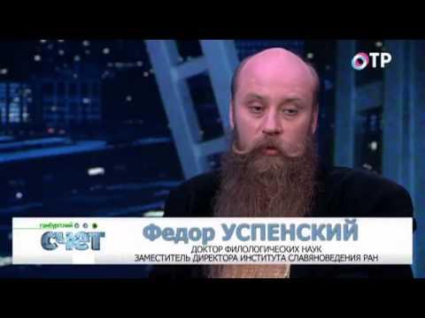 Федор Успенский: XX век в России был гораздо страшнее, чем какой-нибудь XII