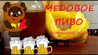 Медовое пиво (домашний рецепт) - Варка