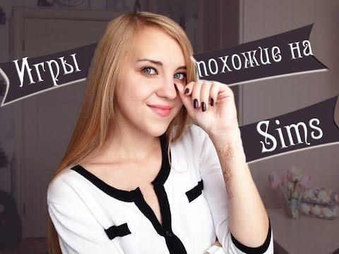 Игры, Похожие на Sims Симс ♡ от Venikovna