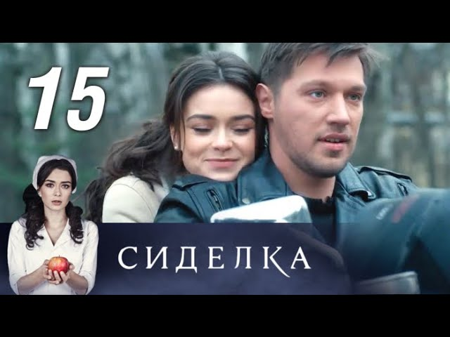 Сиделка. 15 серия (2018) Остросюжетная мелодрама @ Русские сериалы