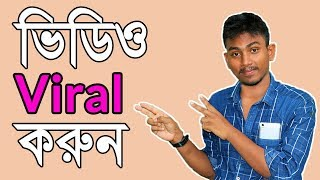 YouTube Algorithm Bangla !! Viral Your Video Use Hidden Tips