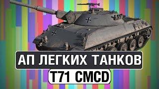 Ап легких танков, новый лт США T71 CMCD