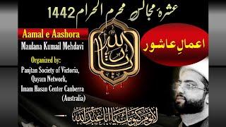 Aamal e Ashura by Maulana Kumail Mehdavi