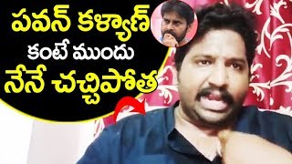 Janasena Core Activist Kalyan Dileep Shocking Decision | Jansena Party