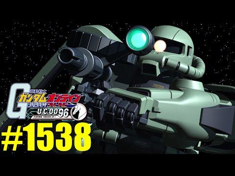 【 これぞ汎用機 ザク 】ガンオン実況 No1538 【 陸戦ゲルググS型 高機動ザクVG ザクIIJ ガザC 】