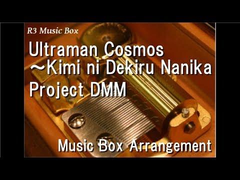 Ultraman Cosmos~Kimi Ni Dekiru Nanika/Project DMM [Music Box]