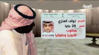 يزيد أبو نيان و نواف العنزي من هما؟