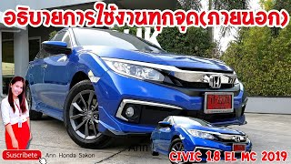 อธิบายการใช้งานทุกจุด Honda Civic MC 1.8 EL(ภายนอก)
