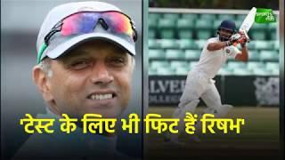 #INDvsENG: Rishabh Has Temperament And Skills To Bat Differently: Rahul Dravid | Sports Tak