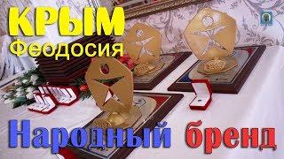 15.12.2017 Крым, Феодосия - Народный бренд, награждение