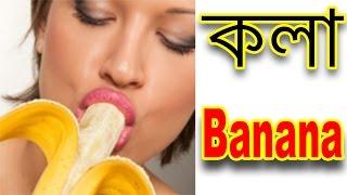 Bangla Funny Banana Comedy | Dr Lony Bangla Fun