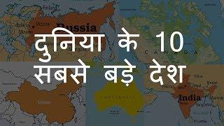 दुनिया के 10 सबसे बड़े देश   Top 10 Largest Countries of the World   Chotu Nai