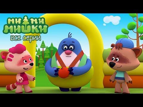 Ми-ми-мишки -  Все серии подряд  - Кеша, Тучка и друзья - мультики детям