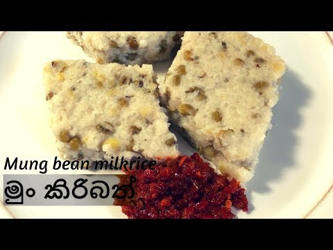 Mung bean milk rice/ මුං කිරිබත් / Step by step how to make mung bean milkrice
