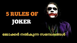 5 Rules Of Joker Explained In Malayalam | Heath Ledger | The Dark Knight |
