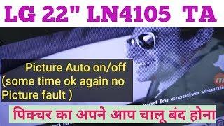 """#Lg Led tv 22"""" #LN4105 TA #पिक्चर का अपने आप चालू बंद होना"""