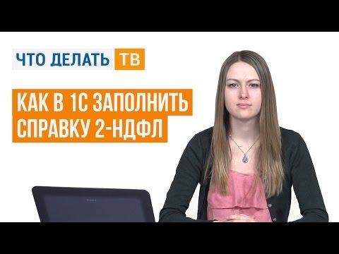 Справка с места работы в 1С:ЗУП 3. 0