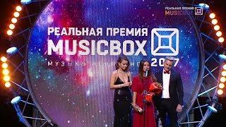 NYUSHA  Нюша - Специальная номинация VK, Реальная премия MusicBox - 2017, 23.09.17