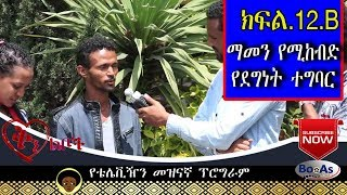 Ethiopian :Qin Leboch Tv show Ep 12 Part 2