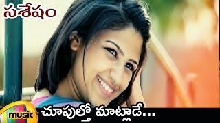 Choopultho Maatlade Video Song   Sasesham Telugu Movie Video Songs   Vikram Sekhar   Supriya Aysola