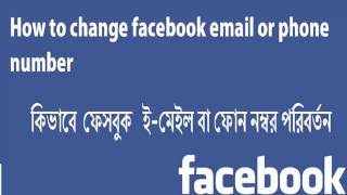 how to change facebook email address l change email in facebook l bangla video tutorial