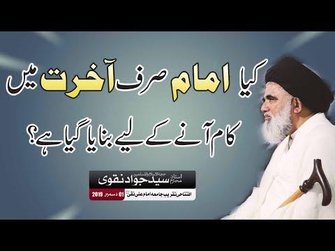 Kya Imam Sirf aakhirat mai kaam aane k liye banaya gya hai | Agha Syed Jawad Naqvi