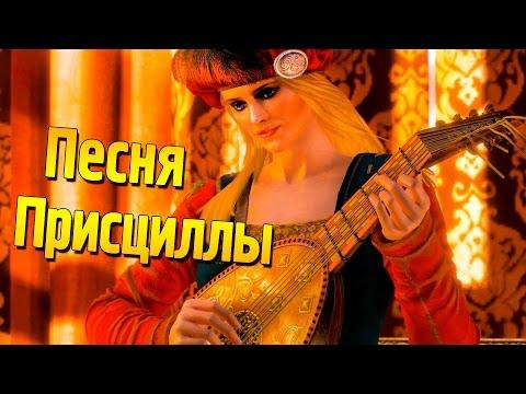 Ведьмак 3: Песня Присциллы (исправленная версия 1080p)