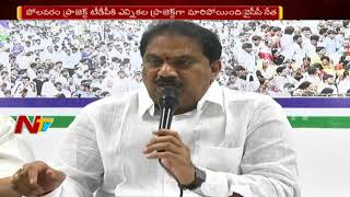 YCP Leader Malladi Vishnu Comments on AP Govt over Polavaram Project Works