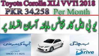 Toyota corolla XLI Car Financing Cost Calculation Through UBL /  Toyota Corolla 2018