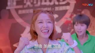 【甜蜜暴击】第16集预告:明天梦见被方宇强吻 正则预赛明天上场 | Sweet Combat - Preview