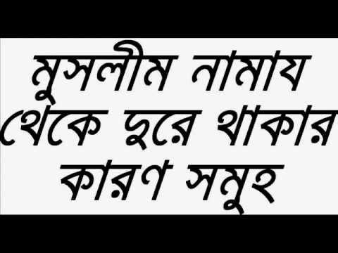 Bangla Waz Muslim Keno Namaz Pore Na by Sheikh Motiur Rahman Madani