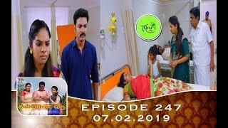 Kalyana Veedu | Tamil Serial | Episode 247 | 07/02/19 |Sun Tv |Thiru Tv