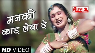 Mann Ki Kaad Leba De Mane Jamkar Naach Leba De Rajasthani Songs by Kanchan Sapera