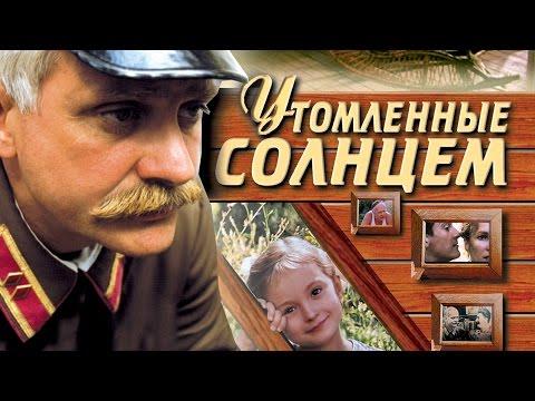 УТОМЛЁННЫЕ СОЛНЦЕМ / Художественный фильм (1994)   BURNT BY THE SUN / Feature film