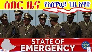 [ሰበር ዜና] የአስቸኳይ ጊዜ አዋጁ [Breaking News] Ethiopia declares state of emergency - EBC February 16, 2018