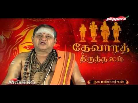 Nayanmars| Specialty of Periyapuranam - 72 |தேவாரத் திருத்தலம்