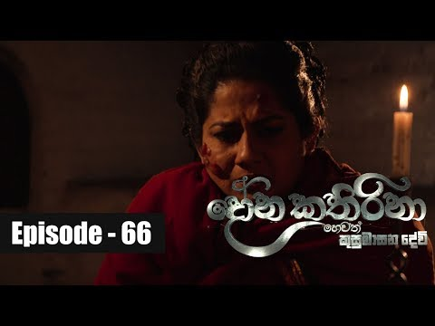 Dona Katharina | Episode 66 24th September 2018