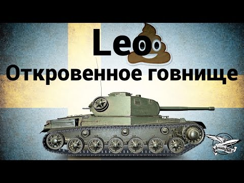 Leo - Откровенное говнище