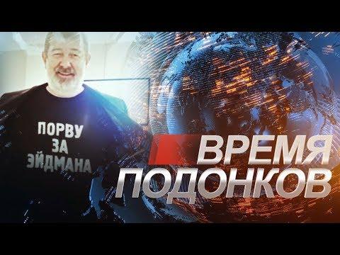 ВРЕМЯ ПОДОНКОВ 2018 - Выпуск #1. Итоги революции Мальцева