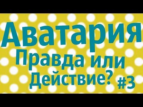 АВАТАРИЯ    ПРАВДА ИЛИ ДЕЙСТВИЕ? #3 +ПРИЗЫ!!!